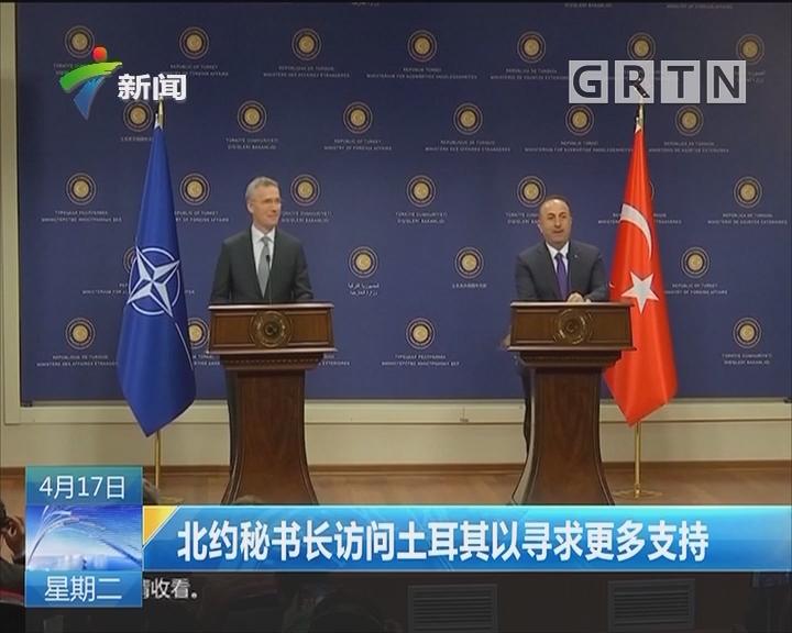 北约秘书长访问土耳其以寻求更多支持