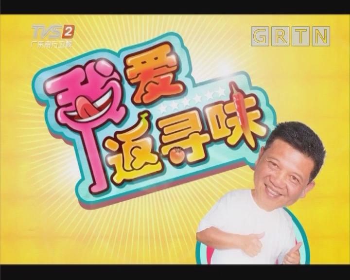 [2018-04-05]我爱返寻味:恩平烧饼