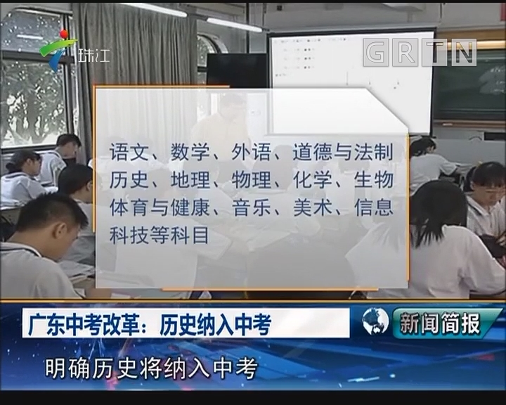 广东中考改革:历史纳入中考