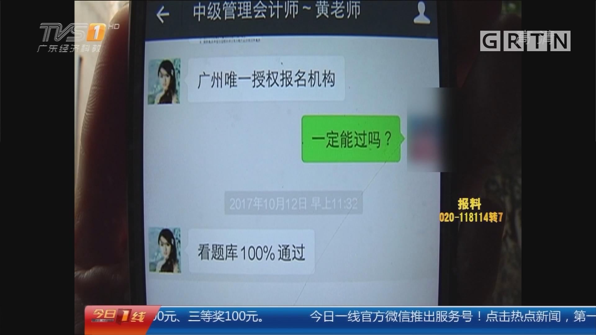 """广州:机构掌握""""必考题库"""" 考场发现货不对板?"""