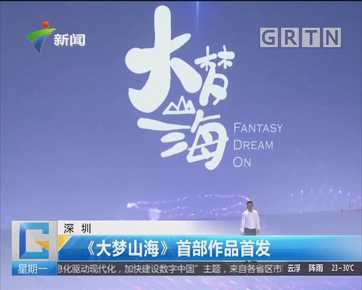 深圳:《大梦山海》首部作品首发