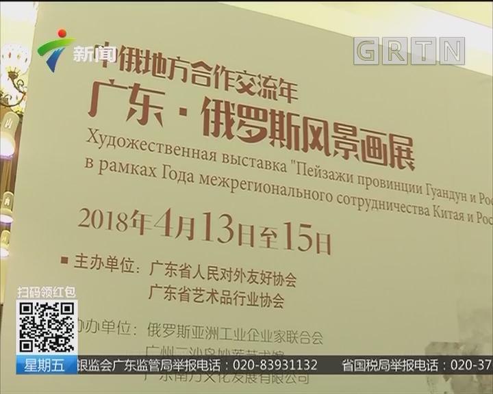 """""""中俄地方合作交流年——广东·俄罗斯风景画展""""在广州举办"""