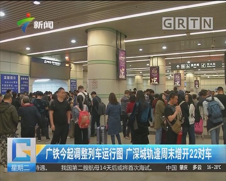 广铁今起调整列车运行图 广深城轨逢周末增开22对车