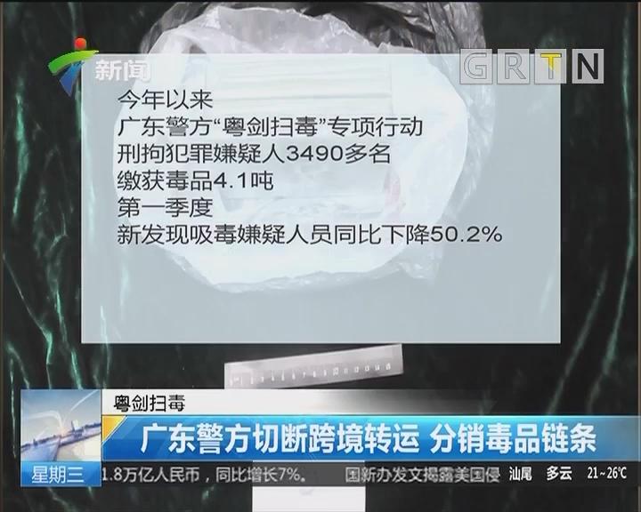 粤剑扫毒 广州:一小区现场缴获1.29吨可卡因