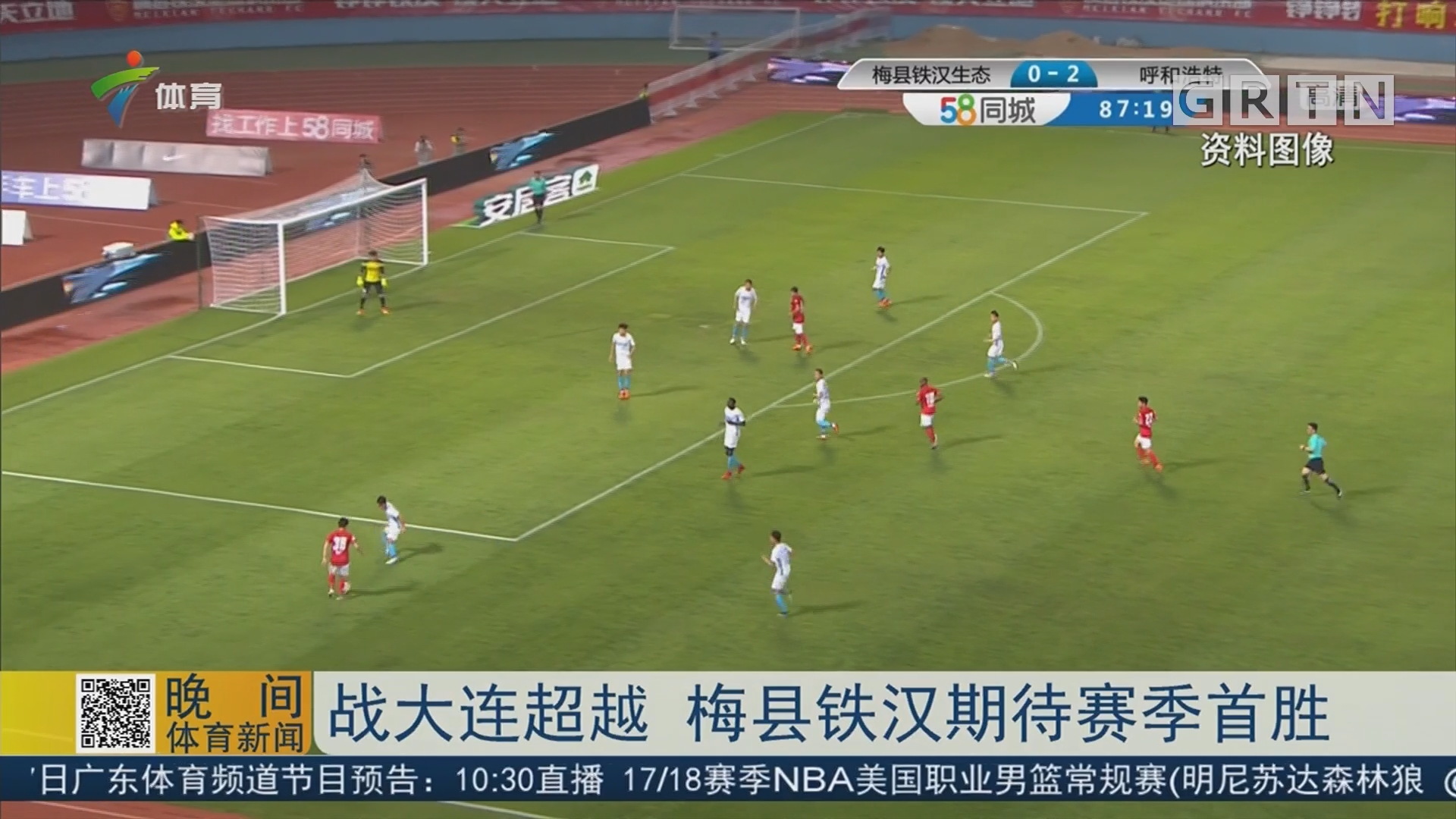 战大连超越 梅县铁汉期待赛季首胜