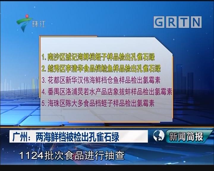 广州:两海鲜档被检出孔雀石绿