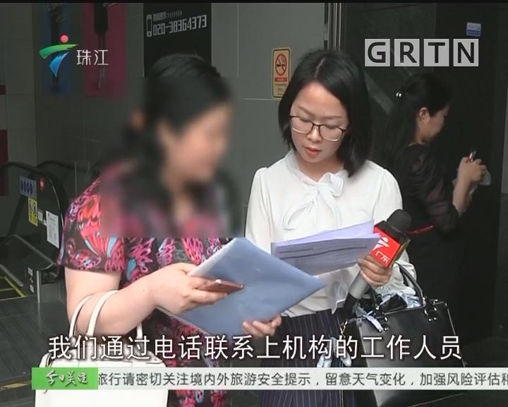 课外培训机构退费难 教育部门介入处理