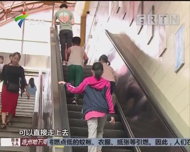 广州地铁扶梯不倡议左行右立 你怎么看?