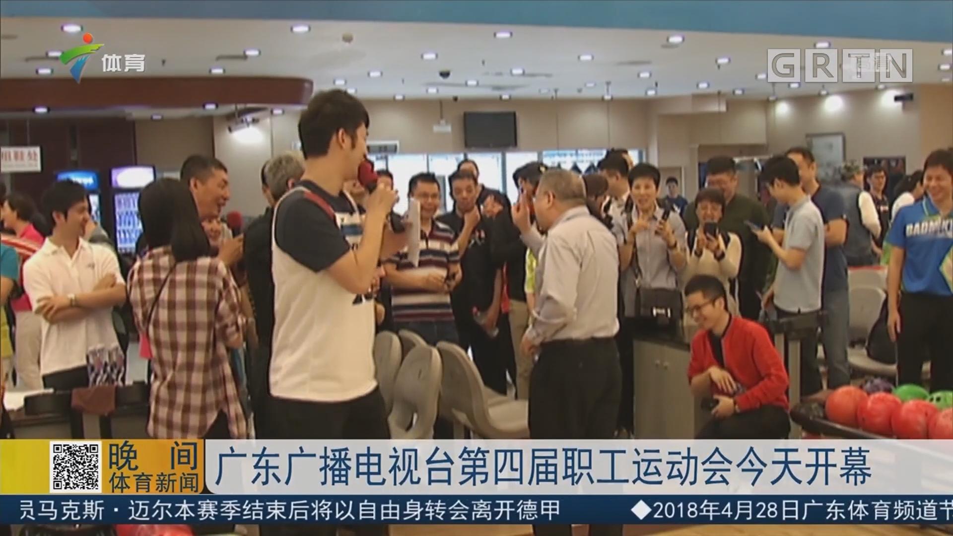 广东广播电视台第四届职工运动会今天开幕