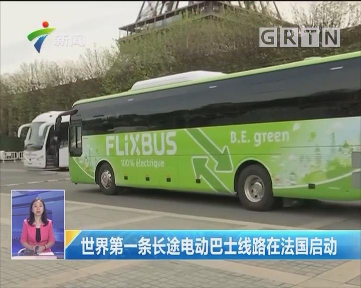 世界第一条长途电动巴士线路在法国启动
