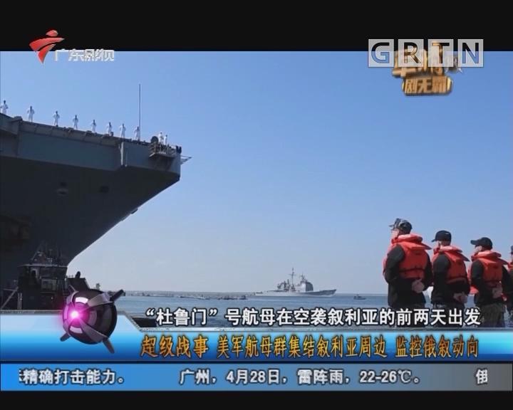 [2018-04-27]军晴剧无霸:超级战事:美军航母群集结叙利亚周边 监控俄叙动向
