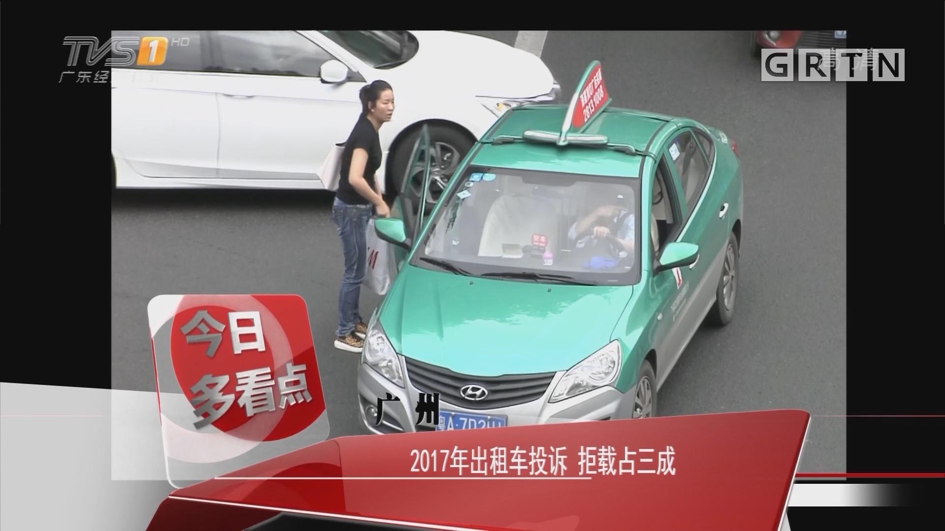 广州:2017年出租车投诉 拒载占三成