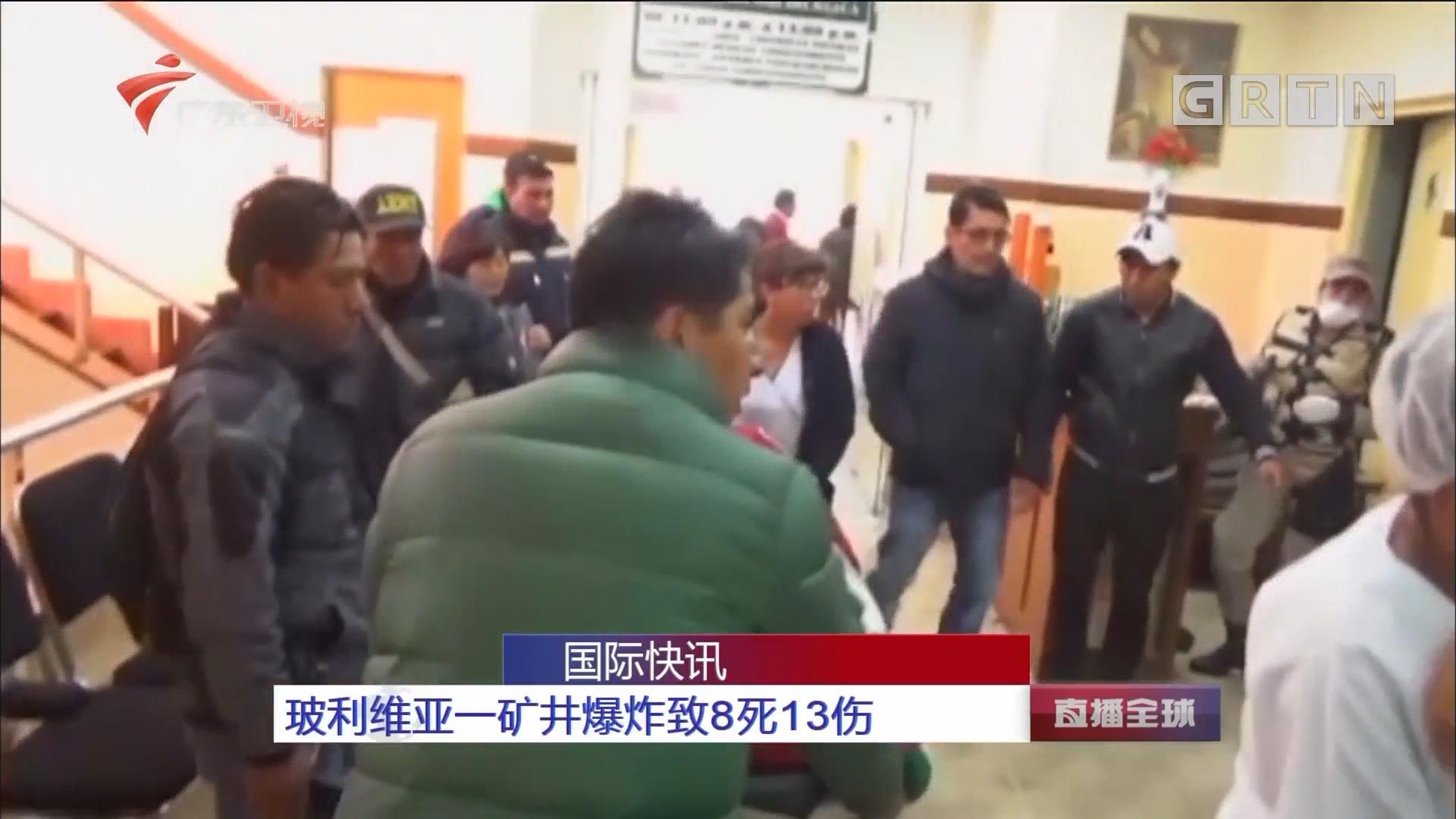 玻利维亚一矿井爆炸致8死13伤
