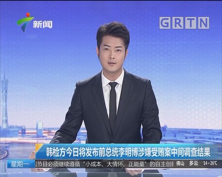 韩检方今日将发布前总统李明博涉嫌受贿案中间调查结果