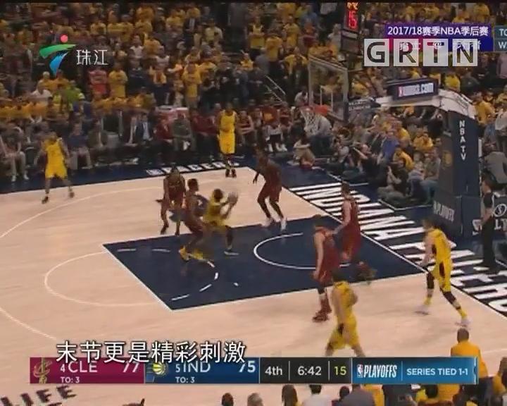 NBA季后赛:步行者逆转骑士