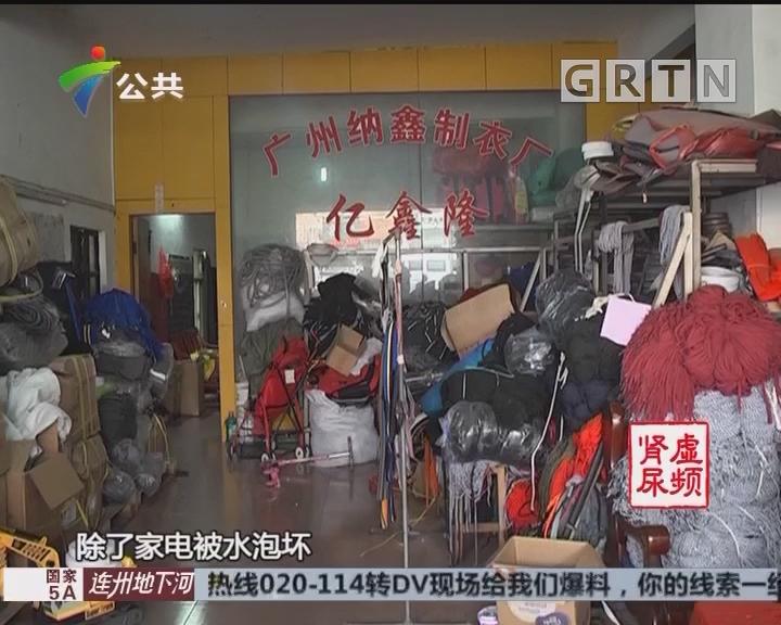 增城:暴雨来袭 多村民家电货物等被浸泡