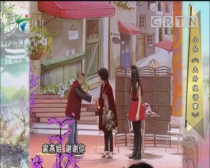 [2018-04-22]粤韵风华:小品 《老爷的椅子》