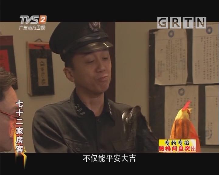 [2018-04-29]七十二家房客:游菠萝 娶老婆(上)