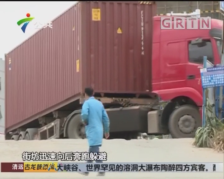 深圳:重型货车冲下坡 街坊奔跑躲避