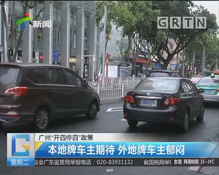 """广州""""开四停四""""政策:本地牌车主期待 外地牌车主郁闷"""