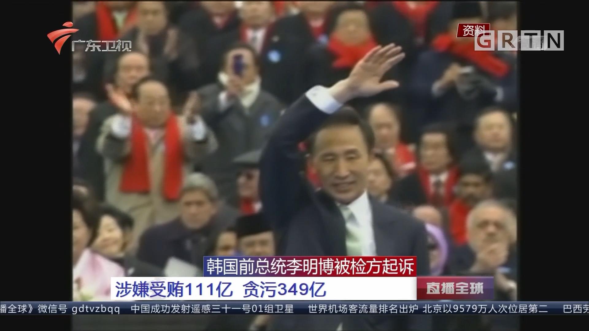 韩国前总统李明博被检方起诉:涉嫌受贿111亿 贪污349亿
