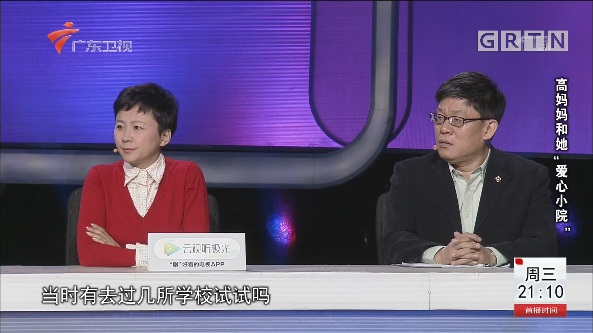 """[HD][2018-04-18]社会纵横:高妈妈和她""""爱心小院"""""""