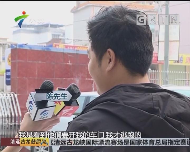 韶关:男子买来抵押车 大街上遭追逐逼停