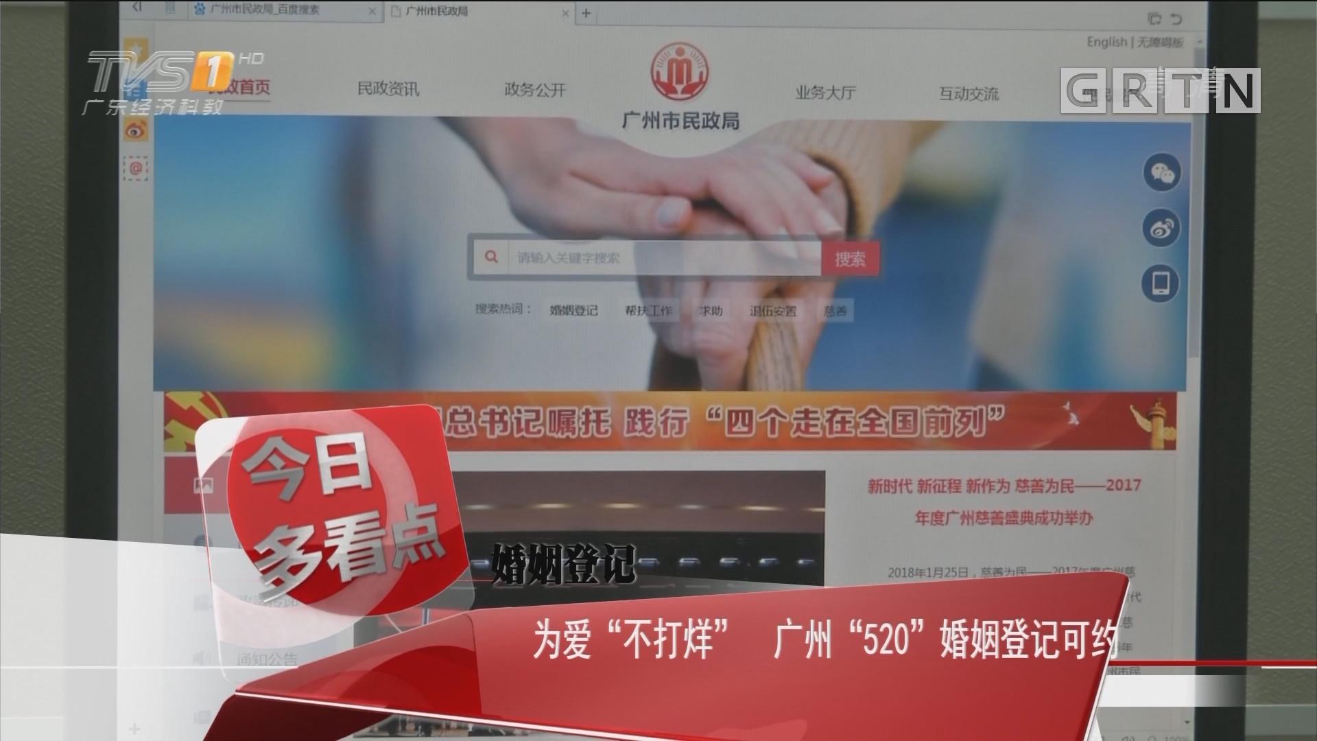 """婚姻登记:为爱""""不打烊"""" 广州""""520""""婚姻登记可约"""