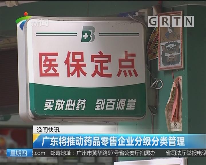 广东将推动药品零售企业分级分类管理
