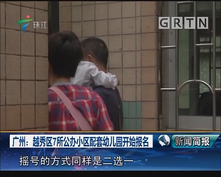 广州:越秀区7所公办小区配套幼儿园开始报名