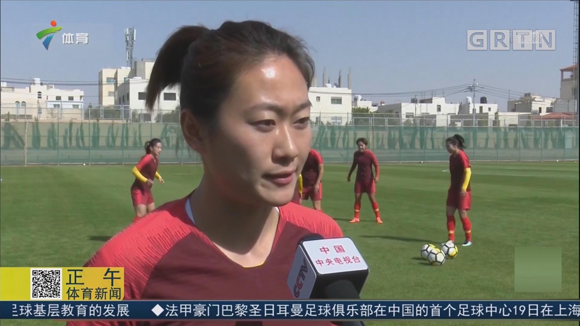 勇于担当 中国女足将为荣誉而战