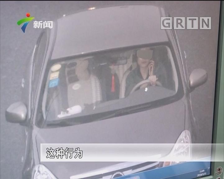 惠州:不系安全带 开车打电话 五月即将开罚