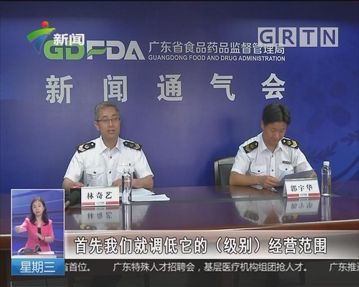 广东:零售药店分类管理 本周日起正式实施