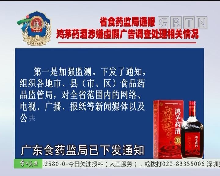 """广东食药监局通报""""鸿茅药酒""""相关情况"""