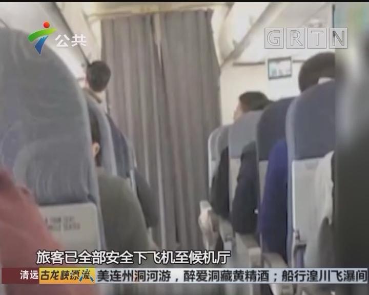 民航局:男子用钢笔胁持乘务员 已成功处置