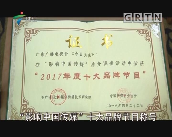 """""""影响中国传媒""""调查结果发布《今日关注》再获殊荣"""