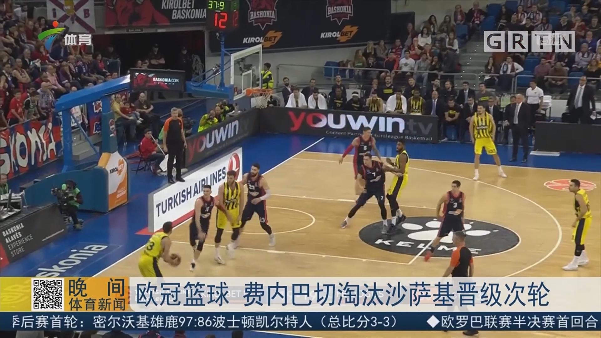 欧冠篮球 费内巴切淘汰沙萨基晋级次轮