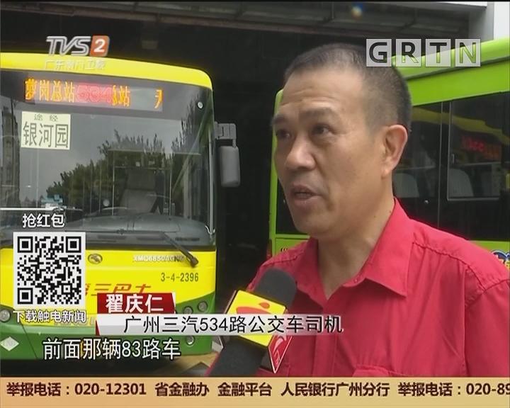 广州:确认过眼神 公交司机识破团伙作案
