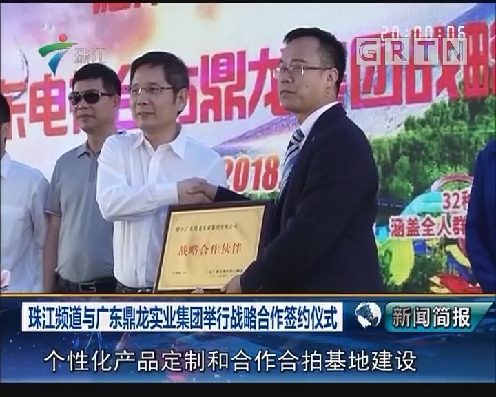 珠江频道与广东鼎龙实业集团举行战略合作签约仪式