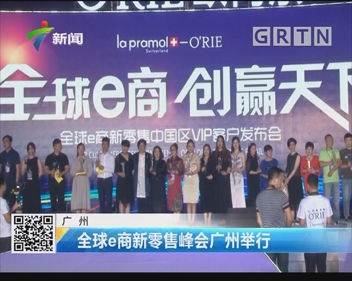 广州:全球e商新零售峰会广州举行