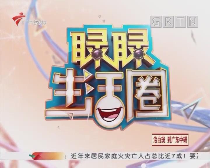 """[2018-04-02]睩睩生活圈:别让健康""""危鸡四伏"""""""