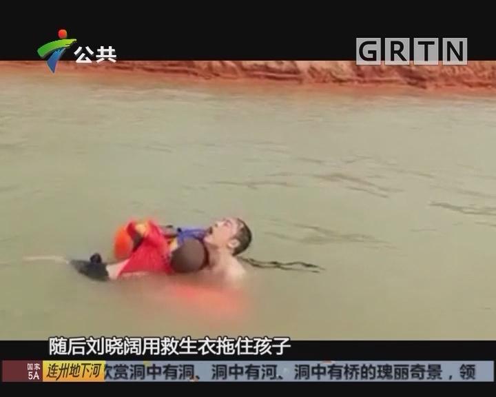 河源:男孩不慎落水 民警跳水营救