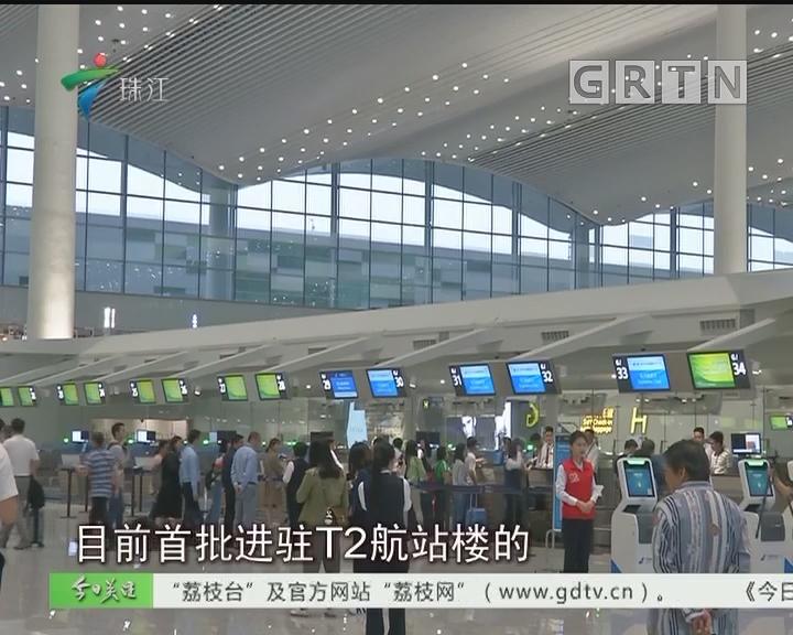 """白云机场T2启用首日:旅客""""蒙查查""""走错航站楼"""