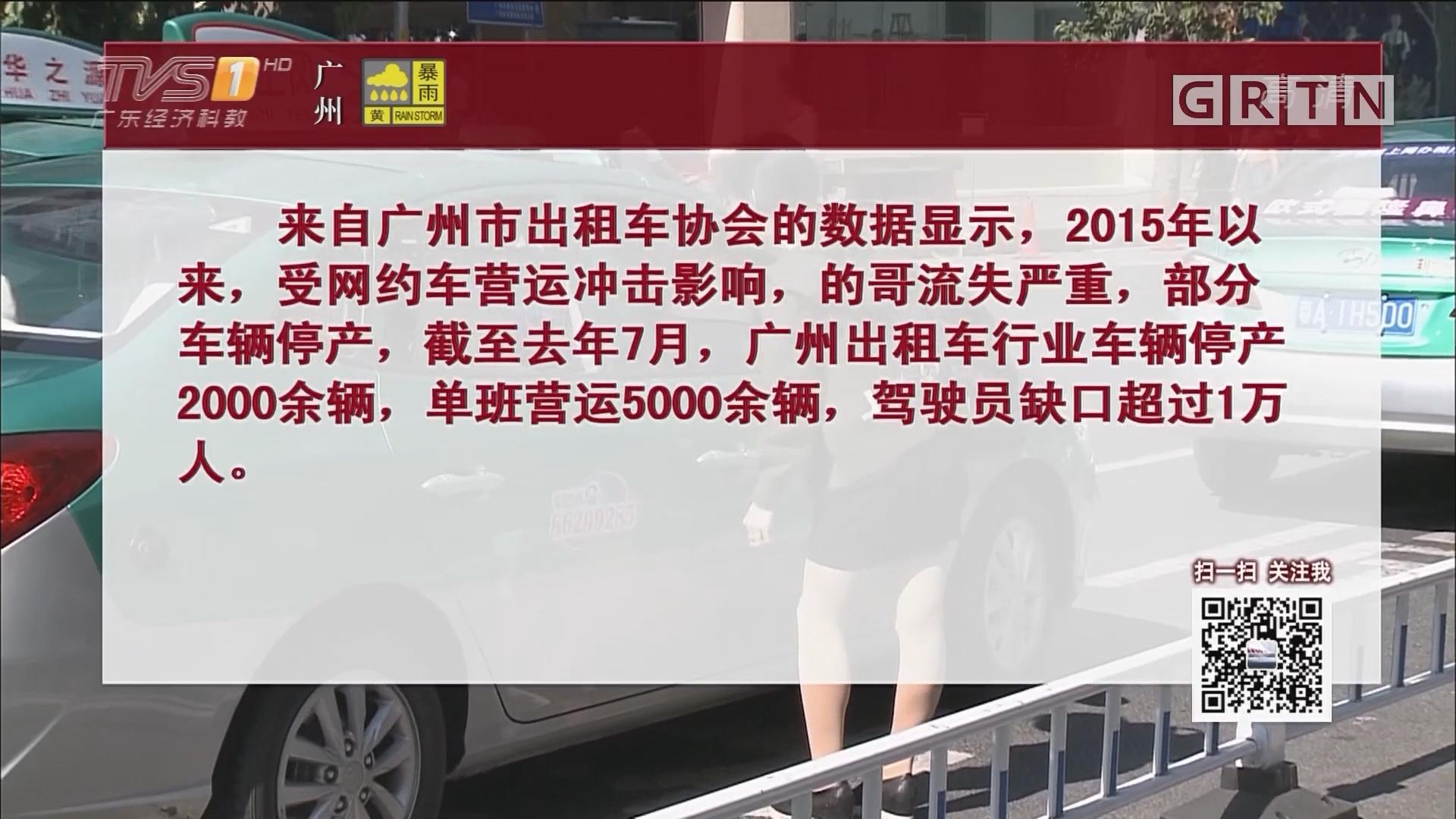 """广州:新增或更新出租车需配备两名""""的哥"""""""
