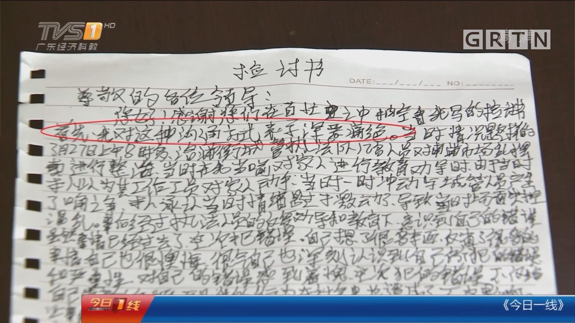 广州番禺:男子阻碍城管检查 事后写检讨书道歉