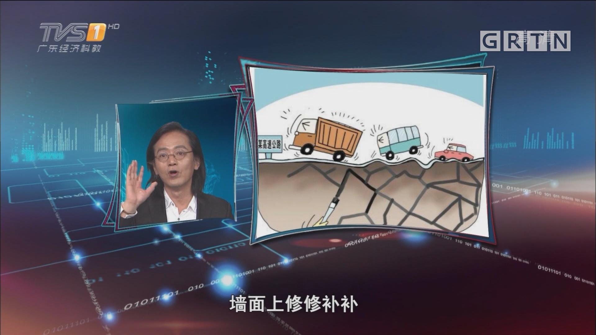 """[HD][2018-04-06]马后炮:扶贫路成""""豆腐渣"""" 如此恶劣须一查到底"""