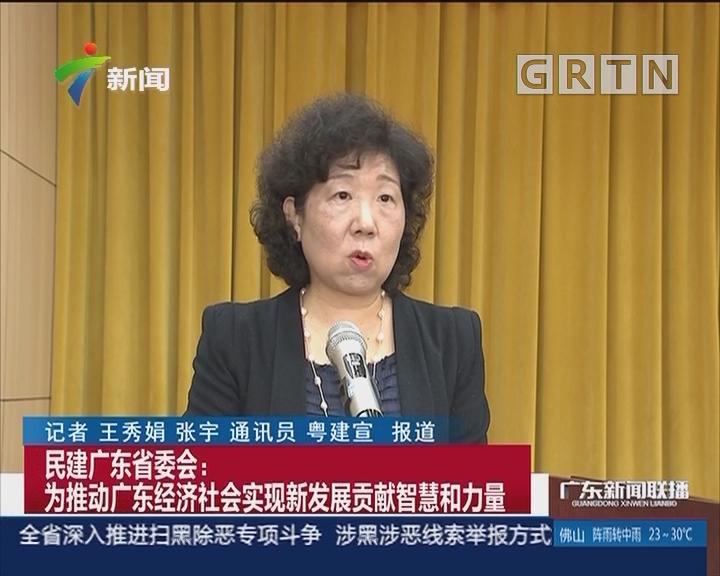 民建广东省委会:为推动广东经济社会实现新发展贡献智慧和力量