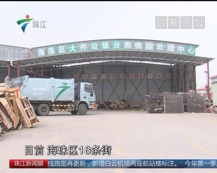 广州:大件废旧家具破拆分类 回收利用率达九成
