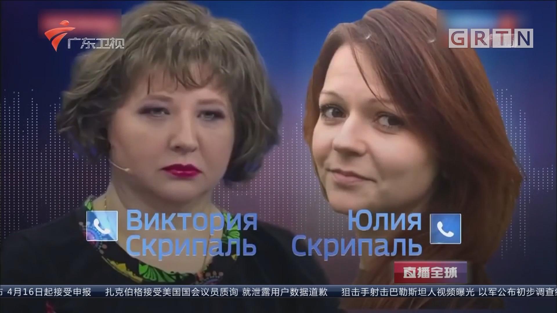 俄前特工中毒案疑点重重:一通电话引发关注