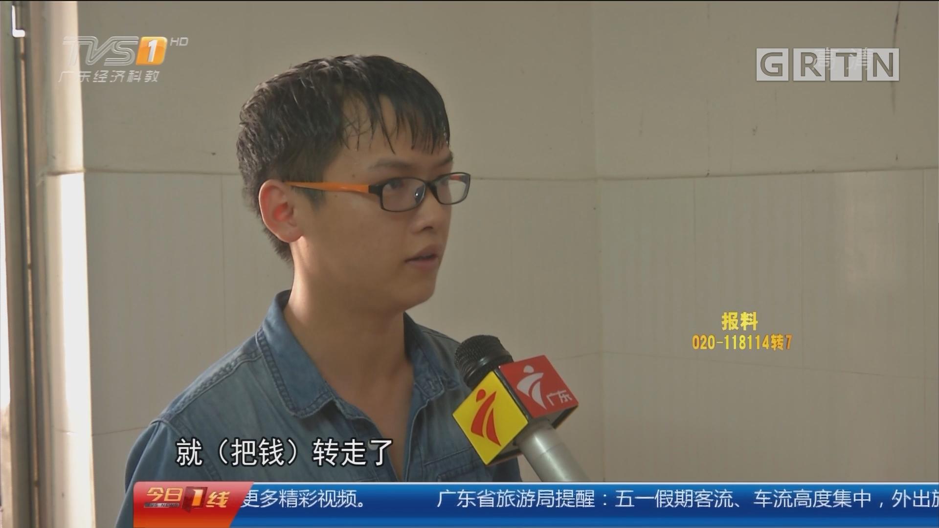 东莞:手机宿舍里被盗 余额宝被转走两万